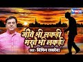 जीते भी लकड़ी मरते भी लकड़ी | Jeete Bhi lakadi Marte Bhi Lakadi | Chetavani Bhajan Hindi