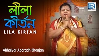 Video Lila Kirtan | Ahhalyar Aparadh Bhanjan | Full Video Song | Bengali Jatra Bhajan MP3, 3GP, MP4, WEBM, AVI, FLV Mei 2019