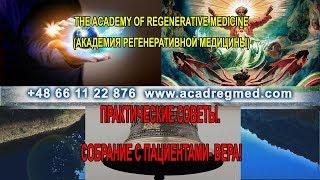 Практические Советы, Собрание с Пациентами- Вера!