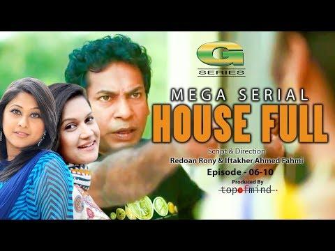 House Full | Mega Serial | Episode 06-10 | Mosharraf Karim | Siddikur Rahman | Sumaiya Shimu