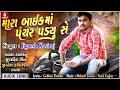 Jiganesh Kaviraj ||Gujarati New Song |Gabbar Thakor Nu Super Hit Geet
