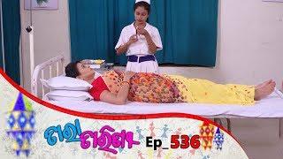Tara Tarini   Full Ep 536   26th July 2019   Odia Serial – TarangTv