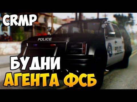 БУДНИ АГЕНТА ФСБ, ПОСАДИЛ В JAIL ЗА НАРУШЕНИЕ ПРАВИЛ - GTA CRMP #67