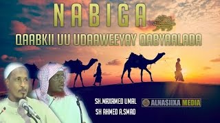 MUXADARO CUSUB ┇NABIGA ﷺ QAABKUU U DAAWEEYAY QABYAALADA ᴴᴰ┇ Sh.Maxamed Umal full download video download mp3 download music download