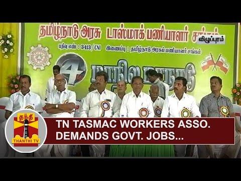 TN-TASMAC-Workers-Association-demands-Permanent-Govt-Jobs-Thanthi-TV