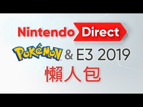 任天堂 Pokemon & E3 2019 Direct 超級懶人包
