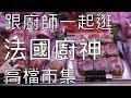 阿辰師里昂Vlog N°7 法國廚神高檔市集Les Halles Paul Bocuse(ft. Célia的葡萄酒之旅)