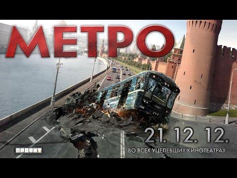 Метро Фильм (2012) HD! Отличное качество! (видео)