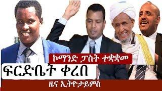 Ethiopia:  የኢትዮታይምስ የዕለቱ ዜና  | EthioTimes Daily Ethiopian News | Christian Tadele | Takele Uma