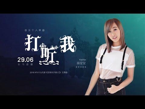 YinYin翁莹莹 - 打听我【鲜听版】 2016 NTV7台庆剧《爱丽丝历险记》主题曲 (видео)