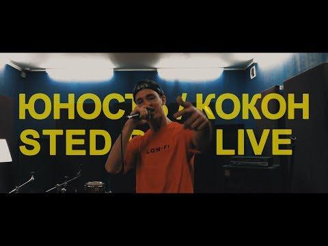 STED.D – ЮНОСТЬ / КОКОН (LIVE)