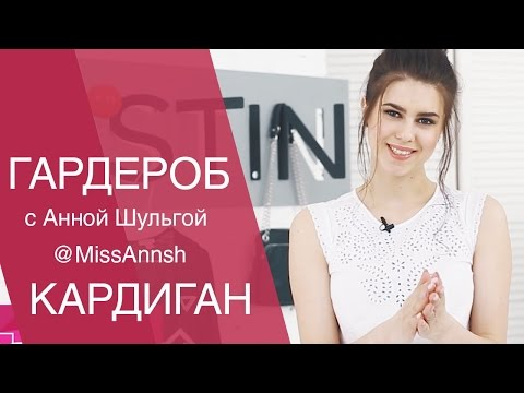 Video Мой гардероб. Кардиган. MissAnnsh. Анна Шульга. Лукбук Lookbook Весна Лето. Остин. Ostin download in MP3, 3GP, MP4, WEBM, AVI, FLV January 2017