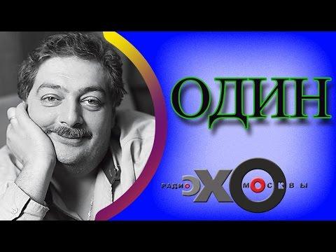 Дмитрий Быков | радиостанция Эхо Москвы | Один | 21 апреля 2017 (подкаст)