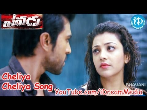 Yevadu Movie - Cheliya Cheliya Video Song || Ram Charan || Allu Arjun || Shruti Haasan || DSP