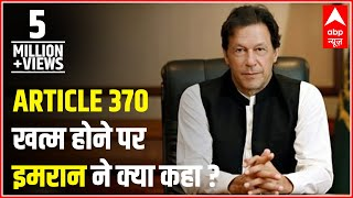 Here's What Imran Khan Says After Revocation Of Article 370