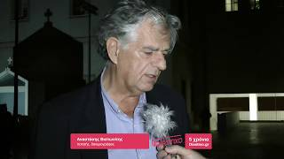 Ο Αναστάσης Βιστωνίτης μιλάει για τα 5 χρόνια του Diastixo.gr