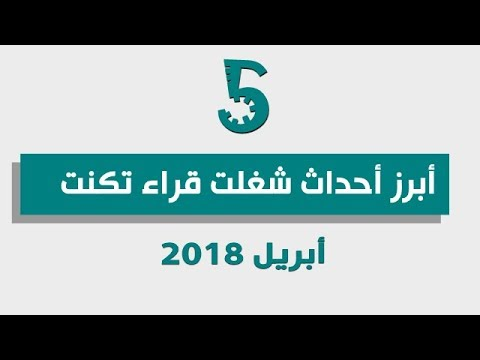 خمس أبرز أحداث في أبريل 2018 باترارزة