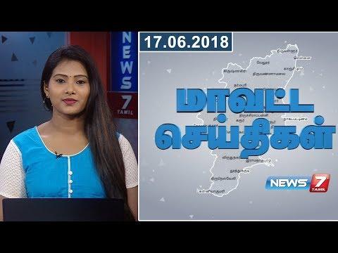 Тамил Нада Дистрикт Невс   17.06.2018   Невс7 Тамил
