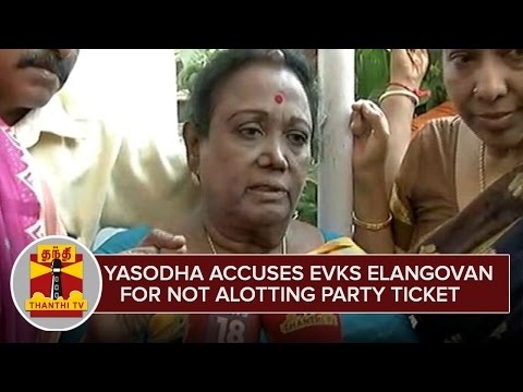Congress-Leader-Yasodha-accuses-E-V-K-S-Elangovan-for-not-allotting-Party-Ticket--Thanthi-TV