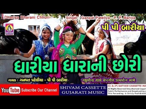 Video Gujarati Timli Love Song 2017 |New Latest Timli 2017 | P.P.Bariya Timli 2017 |Gariya Ghata Ni Chhori download in MP3, 3GP, MP4, WEBM, AVI, FLV January 2017