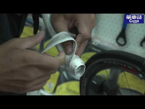 手把帶纏繞技巧輕鬆學 - 單車誌-Cycling update