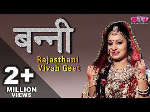 Banni- Vivah Geet Sammelan | Rajasthani Vivah Geet Songs | Marwadi Marriage Songs