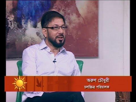 একুশের সকাল। ১৮ এপ্রিল ২০১৮।আলোচক: অরুণ চৌধুরী-চলচ্চিত্র পরিচালক ।