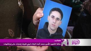 طولكرم : عائلة الشهيد الأسير محمد ثابت الجلاد تروي ظروف إصابته حتى إستشهاده