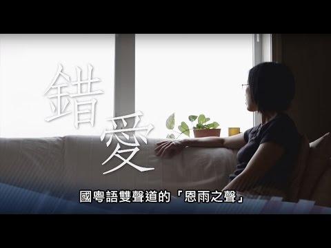 電視節目 TV1354 錯愛 (HD粵語) (加拿大系列)