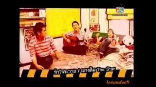 Wake Club แกงส้ม - Thai TV Show