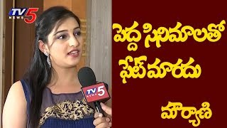 Heroine Mouryani Shocking Comments Over Highest Budget Films