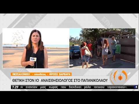 Θεσσαλονίκη – Χαλκιδική | Τα κρούσματα | 15/07/2020 | ΕΡΤ