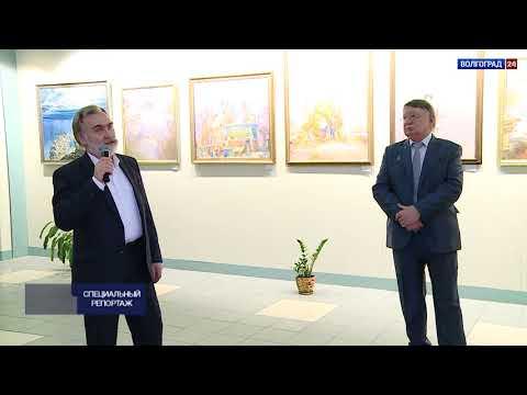 В Волгограде открылась выставка художника Анатолия Михайлова. 24.01.18