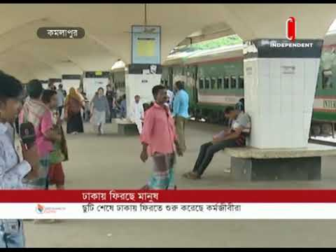 Holidaymakers start returning to Dhaka (14-08-2019) Courtesy: Independent TV