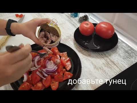 Фитнес салат с тунцом