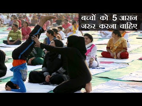 Children should have 5 Yoga Asanas