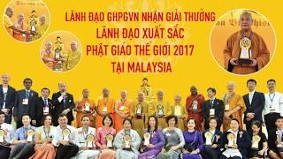 Lãnh đạo GHPGVN nhận giải thưởng Lãnh đạo Phật giáo Xuất sắc Thế giới tại Malaysia 2017