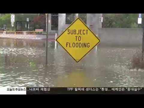 오늘 밤까지도 폭우 1.23.17 KBS America News