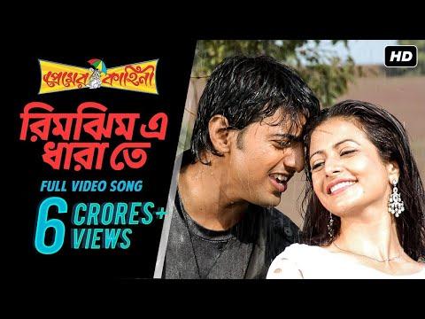 Video Rimjhim E Dhara Te | Premer Kahini | Dev | Koel | Jeet Gannguli| 2008 download in MP3, 3GP, MP4, WEBM, AVI, FLV January 2017