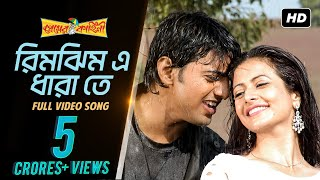 Video Rimjhim E Dhara Te   Premer Kahini   Dev   Koel   Shaan  Jeet Gannguli   SVF MP3, 3GP, MP4, WEBM, AVI, FLV Agustus 2019