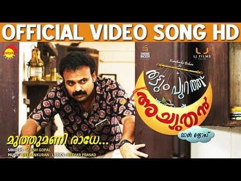 Muthumani Radhe Official Video Song HD | THATTUMPURATHU ACHUTHAN | Kunchacko Boban | Lal Jose