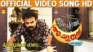 Video Muthumani Radhe Official Video Song HD | THATTUMPURATHU ACHUTHAN | Kunchacko Boban | Lal Jose MP3, 3GP, MP4, WEBM, AVI, FLV Desember 2018