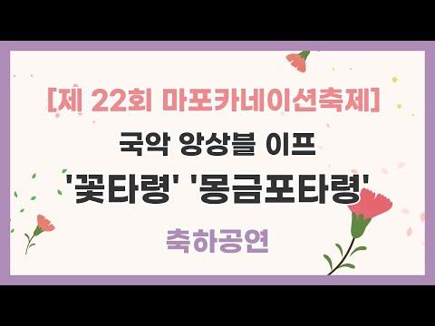 [제 22회 마포카네이션축제] 축하공연 1. 국악 앙상블 이프 '꽃타령', '몽금포타령'
