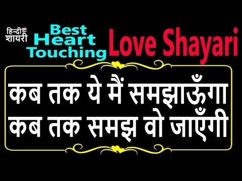 Best Heart Touching Love Shayari For Girlfriend