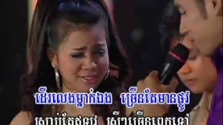 Download Lagu khmer karaoke ( Chin Vattana & chhoun sreymao ) Mp3