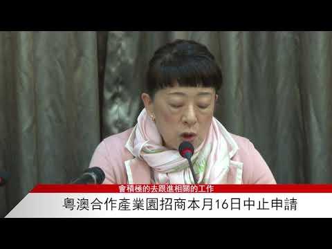粵澳合作產業園招商本月16日中止申請