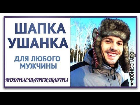 Теплые мужские зимние шапки ушанки.Лучшее сочетание шапки –ушанки с … видео