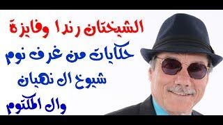 د.أسامة فوزي # 1118 - شيخات ال نهيان وال المكتوم وقصص من غرف النوم