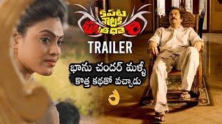 Kapata Nataka Sutradhari Trailer | Bhanu Chander | Manish (Haleem) | Kranthi Saina |