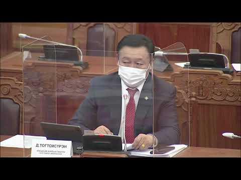 Д.Тогтохсүрэн: 2022 оны Улсын төсвийг батлахдаа шүүгчдийн орон тоог нэмхэд онцгой анхаарах хэрэгтэй